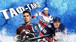 7 главных переходов из НХЛ в КХЛ   ТАФ-ГАЙД