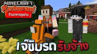 Minecraft ร้านอาหารสุดป่วน - อาชีพขับวินในหมู่บ้านหัวโล้น