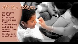 Derana TV Mapiya Wandana Wesak Poya Full Video Massanne Vijitha Thero