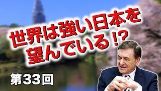 第33回 世界は強い日本を望んでいる!?