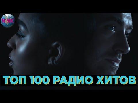 ТОП 100 РАДИО ХИТОВ | САМЫЕ ПОПУЛЯРНЫЕ ПЕСНИ НА РАДИО | ХИТЫ FM - 3 Мая 2019