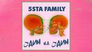 5sta Family    Один На Один