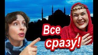 Стамбул. ЛОВУШКИ ДЛЯ ТУРИСТОВ. Что НУЖНО Успеть в Стамбуле
