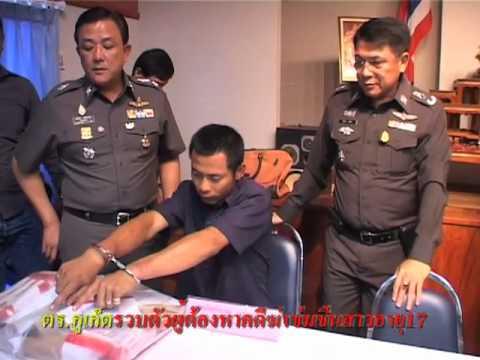 ASTVเเถลงจับกุมคดีข่มขืนสาว17