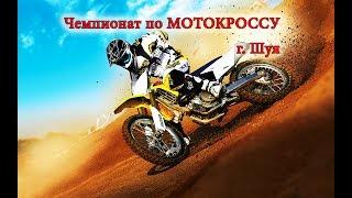 МОТОКРОСС  Убойный ЧЕМПИОНАТ ШУЯ  заезды покатушки The Russian Motocross Life  Kovrov