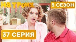На троих - 5 СЕЗОН - 37 серия | ЮМОР ICTV