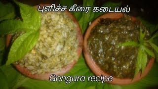 தமிழ் இல் Gongura செய்முறையை, Pulicha செய்முறையை கிரை