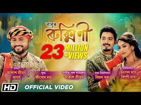 Rukmini | Babu Baruah | Utpal Das | Rimpi Das | Latest Assamese Song 2018