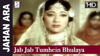 Jab Jab Tumhein Bhulaya - Asha Bhosle, Lata   - YouTube