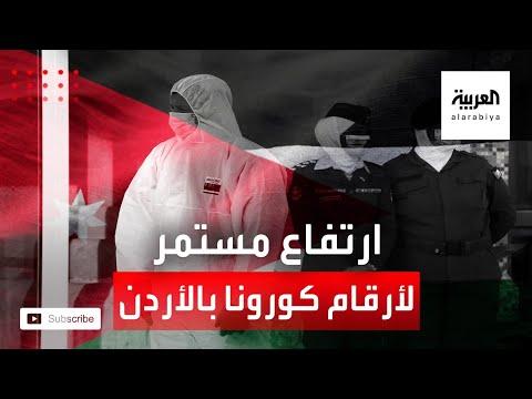 العرب اليوم - شاهد: استمرار ارتفاع أعداد الإصابات بفيروس