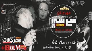 مهرجان ميرسى 2018 ( عارفه احلى حاجة فيكى ايه ???? ) اسلام لوكا | توزيع نيمو برودكشن 18 تحميل MP3