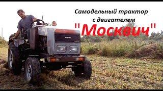 """Самодельный трактор с двигателем """"Москвич"""", КПП УАЗ"""