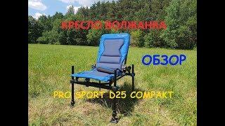 Рыболовное кресло волжанка pro sport