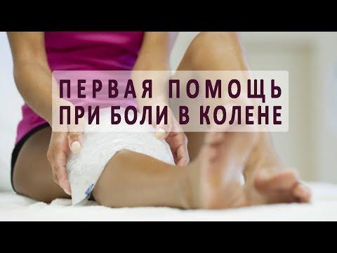 Неотложная помощь в случае, когда опухло и болит колено
