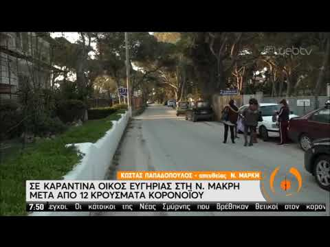 Σε καραντίνα Οίκος Ευγηρίας στη Ν.Μάκρη μετά από 12 κρούσματα Κορονοϊού | 13/04/2020 | ΕΡΤ