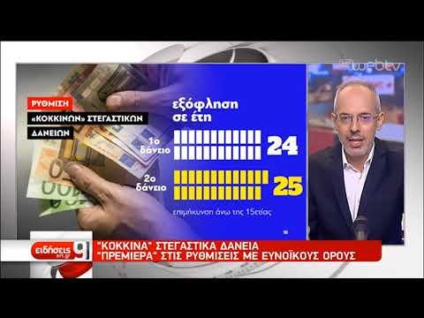 Οι πρώτες ευνοϊκές ρυθμίσεις για τα στεγαστικά δάνεια | 23/08/2019 | ΕΡΤ