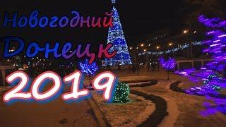 Донбасс, Новогодний Донецк 2019