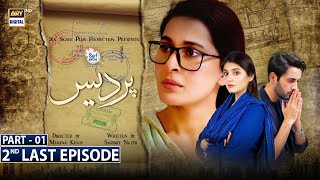 Pardes 2nd Last Episode-Part 1 - Presented by Surf Excel [Subtitle Eng] 6th Sep 2021 - ARY Digital