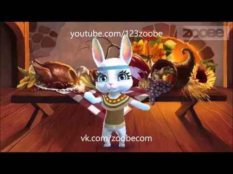Zoobe Зайка А кто из вас оленей видел?