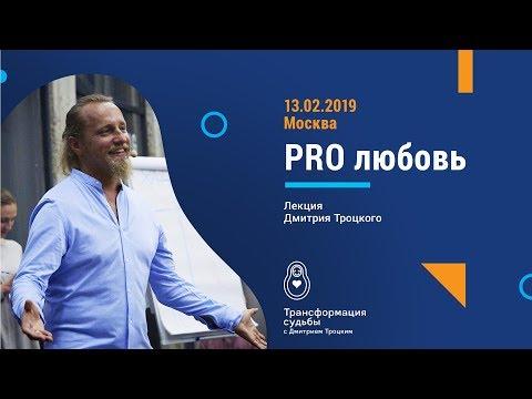PRO любовь. Встреча с Дмитрием Троцким 13.02.2019 (запись)