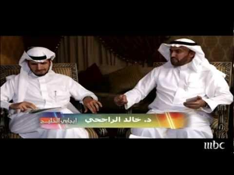 د. خالد الراجحي - برنامج إيجابي الخليج - حلقة 29