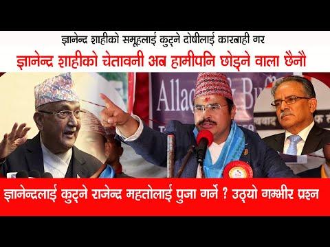 अब नेपालमा आगो बल्छ ! Gyanendra shahi लाई ठोक्ने, आखिर किन ओलीको हत्या गर्न खोज्दैछ lahanu chaudhary
