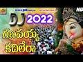 Adigadigo Ganapayya Kadilera | Ganpati Songs | Dj Ganpati Song |New Ganesh Song 2019 Dj Remix Telugu video download