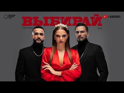 Natan &Гусейн Гасанов – Выбирай (Премьера трека, 2019)