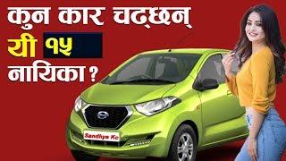 कुन कार चढ्छन् यी १५ नायिका ? Cars of Nepalese actresses.