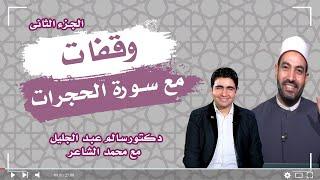 وقفات مع سورة الحجرات ج 2 برنامج البيت الكبير دكتور سالم عبد الجليل فى ضيافة محمد الشاعر