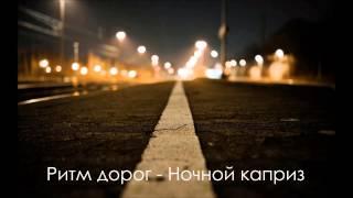 Ритм дорог - Ночной каприз