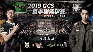 2019 GCS 夏季│例行賽 W7D3 2019/09/22 15:00《Garena 傳說對決》