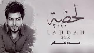 تحميل اغاني JFire - Lahdah 2010   جي فاير- لحظة MP3