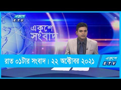 01 AM News || রাত ০১টার সংবাদ || 22 October 2021 || ETV News