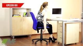 Кресло Oxi/АМФ-4 сиденье Квадро-02/спинка Сетка черная от компании AVIRA - видео
