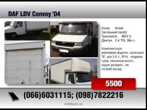 Продажа DAF LDV Convoy