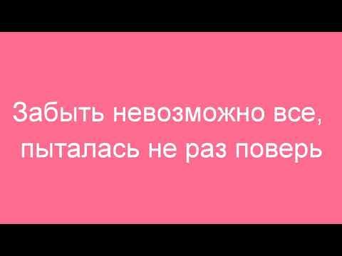 Ханна - Не вернусь (lyrics)