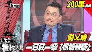 一日只一餐「飢餓醫師」劉乂鳴 看板人物 20171126 (完整版)