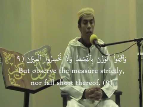 * سورة الرحمن/ يوسف الدغوش1