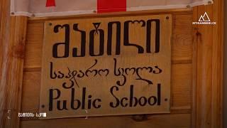 შატილის სკოლა 7 მოსწავლით