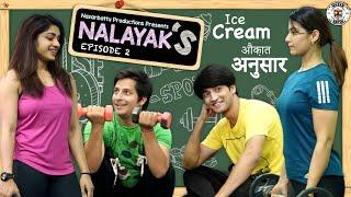 Nalayaks | Web Series | S01E02 - ICE CREAM औकात अनुसार | Nazarbattu