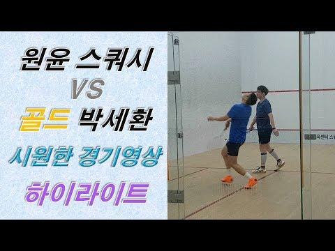 [원윤 스쿼시] 골드 박세환님과 시원한 경기 하이라이트 영상!