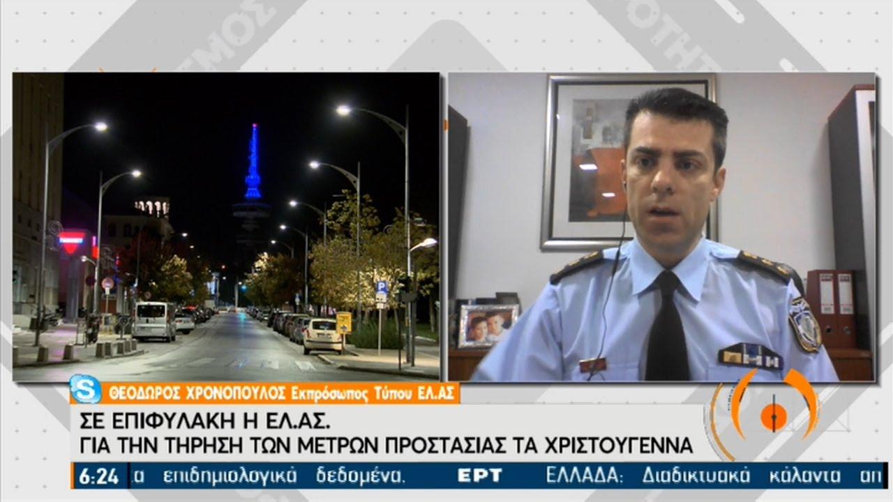 Χρονόπουλος – ΕΛΑΣ : Θα κλείνουμε δρόμους αν χρειαστεί για έλεγχο όλων των ΙΧ | 24/12/2020 | ΕΡΤ