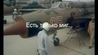 Есть только миг...   Ослепительный МиГ-21