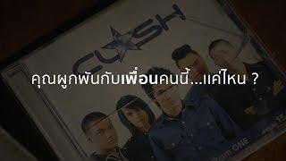 หนังสั้นCLASH การกลับมาในรอบ7ปี : AWAKE [Short Film]