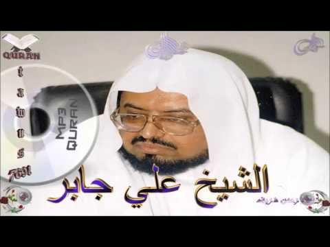 Sheikh Ali Jaber - Quran (19) Maryam -  سورة مريم