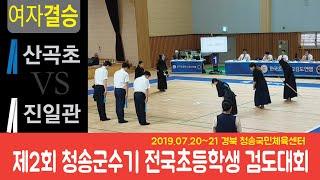 제2회 청송군수기 전국초등학생 검도대회 여자 결승 산곡초vs진일관