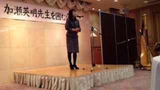 「加瀬英明先生を囲む会」での釈量子党首のあいさつ