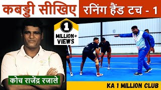 Learn Kabaddi Running Hand Touch Skills P1 |From NIS Coach Rajendra Rajale |Kabaddi Adda Originals