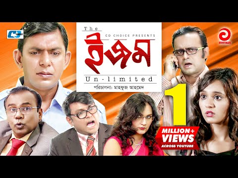 ISM Unlimited | Bangla Comedy Full Natok | Shanaz | Chanchal Chowdhury | Fazlur Rahman Babu | Sabila